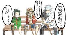 いまむー(@tomoyanandayo)さん   残された長期連載組 Anime Crossover, Gamer Pics, One Piece Comic, Like Image, Hunter Anime, Awesome Anime, Art Sketches, Manga Anime, Geek Stuff