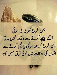 353 Best Urdu Quotes Images Urdu Quotes Diaries Jokes Quotes