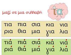 Word Search, Activities, Eat, Words, Greek Alphabet, Horse