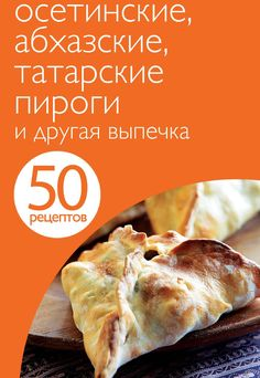 ISSUU - Осетинские, абхазские, татарские пироги и другая выпечка by Alex Pavlotsky