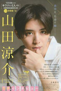 Ryosuke Yamada, Actors, Songs, Movie Posters, Film Poster, Song Books, Billboard, Film Posters, Actor