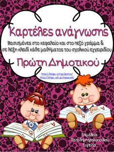 Καρτέλες ανάγνωσης βασισμένες στο κεφαλαίο και στο πεζό γράμμα και σε… Greek Language, School Themes, Always Learning, School Life, Grade 1, Presentation, Education, Comics, Kids
