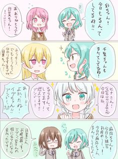 Girl Bands, Manga, Anime, Fictional Characters, Party, Manga Anime, Anime Shows, Receptions, Fantasy Characters