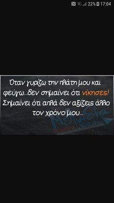Qoutes, Life Quotes, My Philosophy, Greek Quotes, Wallpaper Quotes, Clever, Inspirational Quotes, Reading, My Love