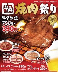 ツインリンク スタッフブログ | 本日最終日!牛角で焼肉フェア開催中!