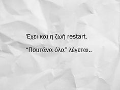 Speak Quotes, All Quotes, Poetry Quotes, Best Quotes, Funny Quotes, Life Quotes, Funny Greek, Greek Words, Quote Board