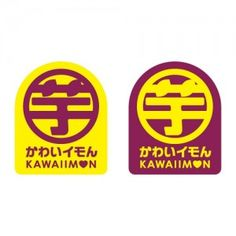 お弁当 シール デザイン - Google 検索 Design Art, Graphic Design, Symbol Logo, Typography Logo, Sticker Design, Packaging Design, Branding, Symbols, Stickers
