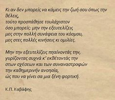 Κ.Π.Καβαφης Philosophical Quotes, Philosophy Quotes, Greek Words, Greek Quotes, Literature, Poems, Mindfulness, Inspirational Quotes, Wisdom