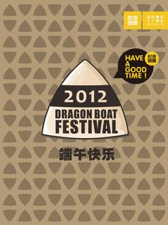 The project designed on the Dragon Boat Festival in 2012.There are five rice dumpling men , and tell you five stories about the festival.