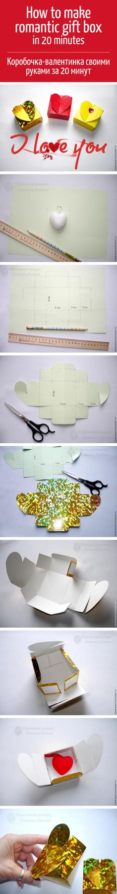 Делаем коробочку-валентинку своими руками / How to make romantic gift box DIY