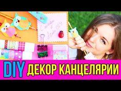 DIY Снова на учебу ✎ Школьные принадлежности ✎ Организация рабочего стола / Back to school Afinka - YouTube