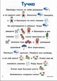 Учимся с мамой рассказывать - Развитие речи детей. - Babyblog.ru