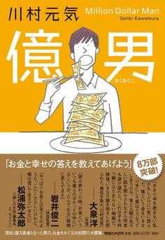 Amazon.co.jp: 億男: 川村 元気: 本
