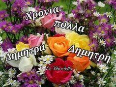 ΧΡΟΝΙΑ ΠΟΛΛΑ στον Δημήτρη και την Δήμητρα για την ονομαστική τους εορτή #26102017 !!!