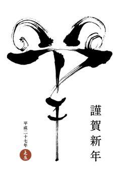 年賀状2015 No.13: 羊 Calligraphy/H   2017年賀状デザイン・ポストカードデザイン- INDIVIDUAL LOCKER Chinese Fonts Design, Japanese Graphic Design, Calligraphy Types, Japanese Calligraphy, Rune Symbols, Picture Albums, Chinese Words, Creative Posters, Japanese Painting