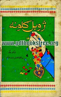 Jubal Guloona Pashto Poetry Books