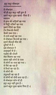 Some worth reading Punjabi Poems, Marathi Poems, Hindi Poems For Kids, Kids Poems, Hindi Quotes On Life, Real Life Quotes, Hindi Qoutes, Poetry Hindi, Poetry Quotes