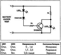 Простой тестер литиево-ионных аккумуляторов