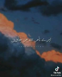 Best Song Lyrics, Me Too Lyrics, Best Songs, Music Lyrics, Music Quotes, Cute Love Songs, Beautiful Songs, My Love Song, Cool Pictures Of Nature