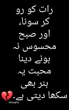 ❤Miss αesɦ ❤ Truth Hurts Quotes, Words Hurt Quotes, Soul Love Quotes, Poetry Quotes In Urdu, Best Urdu Poetry Images, Love Poetry Urdu, Mood Quotes, Bff Quotes, Urdu Quotes
