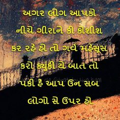 49 Best Gujarati Images Gujarati Quotes Hindi Quotes Manager Quotes