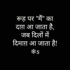 Good Ego Quotes, True Quotes, Words Quotes, Qoutes, Deep Words, True Words, Kabir Quotes, Gulzar Quotes, Zindagi Quotes