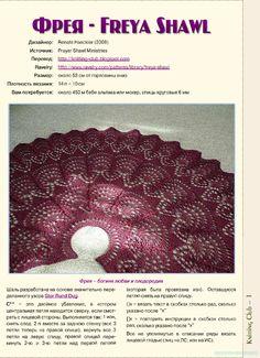 Шаль спицами Описание увеличивается пр нажатии на картинку схема Шали Фрея от Daevin Схема увеличится при нажатии на картинку...