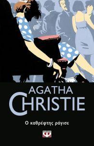 Βιβλία αστυνομικής λογοτεχνίας στα ελληνικά | Public Agatha Christie, New Edition, Ebooks, Movies, Movie Posters, Literature, Film Poster, Films, Popcorn Posters