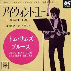 ボブ・ディラン* - アイ・ウォント・ユー = I Want You (Vinyl) at Discogs