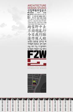 F2W studio 모집포스터