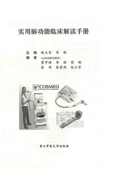 Influential Chinese textbook featuring image with COSMED solutions for spirometry and pulmonary function testing Thermal Printer, Textbook, Pony, Desktop, Memes, Pony Horse, Desk, Meme, Jokes
