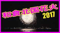 【散策物語】和倉北国花火 2017