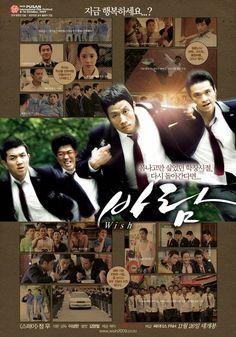 Mi2mir Korean Movie : 3.5 Wish 바람 - 2009