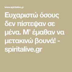Ευχαριστώ όσους δεν πίστεψαν σε μένα. M' έμαθαν να μετακινώ βουνά! - spiritalive.gr Math Equations, Quotes, Quotations, Quote, Shut Up Quotes