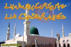Salam Us Par Ke Islamic Urdu Poetry
