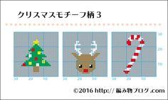 クリスマスモチーフの無料(フリー)図案15種類【クロスステッチ・アイロンビーズ・編込み柄】