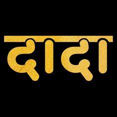 Birthday Banner Background, Printable Birthday Banner, Birthday Banners, Photo Background Images Hd, Studio Background Images, Marathi Calligraphy Font, Calligraphy Art, Name Wallpaper, Shiva Wallpaper