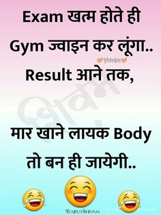 Funny Jokes In Hindi, Very Funny Jokes, Funny Comedy, Real Facts, Funny Facts, Jokes Quotes, Funny Quotes, Facebook Jokes, Funny Talking