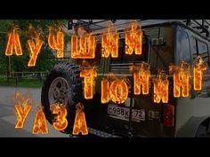 Супер тюнинг УАЗ Буханка! - YouTube Neon Signs, Youtube, Youtubers, Youtube Movies