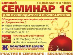 Приглашаем 18 декабря на Единый семинар 1С для руководителей и бухгалтеров. http://seminar.karelia.ru