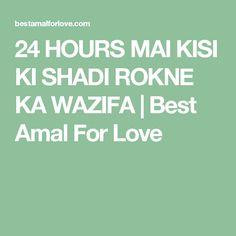 24 HOURS MAI KISI KI SHADI ROKNE KA WAZIFA | Best Amal For Love