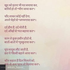 48215030 Quotes and Whatsapp Status videos in Hindi, Gujarati, Marathi Hindi Quotes Images, Shyari Quotes, Hindi Quotes On Life, Words Quotes, Epic Quotes, Hindi Qoutes, Life Quotes, Love Poems In Hindi, Poetry Hindi