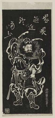 Shōki by Nishimura Shigenaga