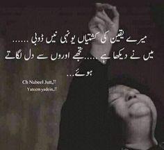 mera dil alah k sat lga hoa h bs Urdu Poetry Romantic, Love Poetry Urdu, My Poetry, Sufi Quotes, Poetry Quotes, Hindi Quotes, Qoutes, Sad Words, Deep Words