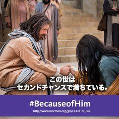 この世はセカンドチャンスで満ちている。#BecauseofHim #イエスのおかげで #キリスト教 #モルモン http://mormon.org/jpn/イエス・キリスト