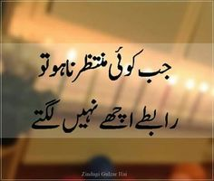 Hum to kab se muntazir hai kisi k rah k, Kash koi hall hi poch le Urdu Quotes In English, Urdu Quotes Images, Best Urdu Poetry Images, Love Poetry Urdu, Photo Quotes, Love Quotes, Inspirational Quotes, Funny Quotes, Poetry Books