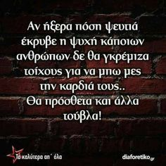 Favorite Quotes, Best Quotes, Life Quotes, Optimist Quotes, Funny Greek, My Philosophy, Greek Quotes, True Words, Be Yourself Quotes