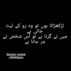 Urdu Quotes, Poetry Quotes, Urdu Poetry, Quotations, Qoutes, Touching Words, Heart Touching Shayari, Beautiful Poetry, Romantic Poetry