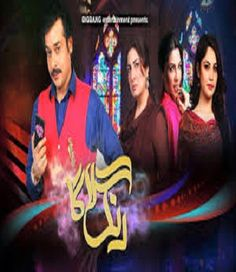 Rang Laga Episode 31on ARY Digital 14 oct 2015
