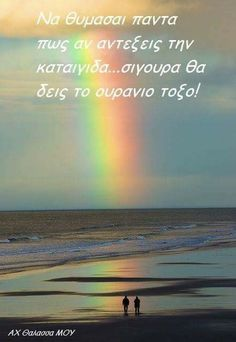 Wisdom Quotes, Qoutes, Greek Quotes, Cool Wallpaper, True Words, Picture Quotes, Bullying, Picture Video, Best Quotes